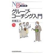 グループ・コーチング入門(日経文庫) [新書]