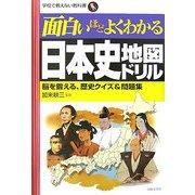 面白いほどよくわかる日本史地図ドリル―脳を鍛える、歴史クイズ&問題集(学校で教えない教科書) [単行本]
