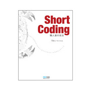 Short Coding―職人達の技法 [単行本]