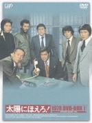 太陽にほえろ! 1978 DVD-BOX Ⅰ