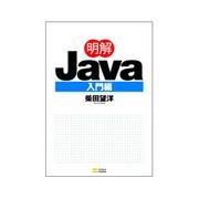 明解Java入門編 [単行本]