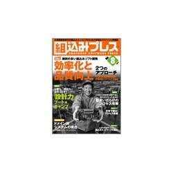 組込みプレス Vol.8 [単行本]