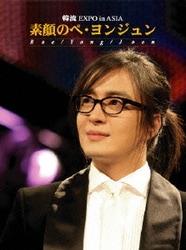 ~韓流EXPO in ASIA~ 素顔のぺ・ヨンジュン [DVD]