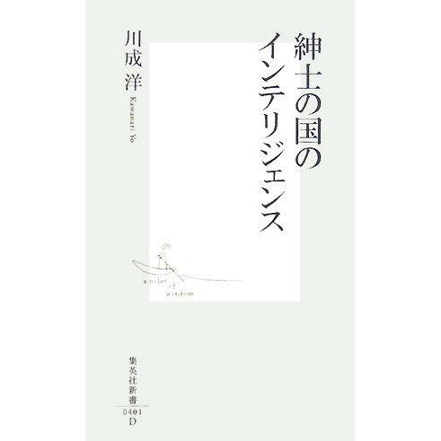 ヨドバシ.com - 紳士の国のイン...