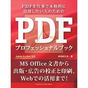 PDFプロフェッショナルブック-PDFを仕事で本格的に活用したい人のための(コマーシャル・フォト・シリーズ) [ムックその他]