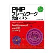 PHPフレームワーク完全マスター [単行本]