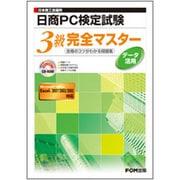 日本商工会議所日商PC検定試験データ活用3級完全マスター―合格のコツがわかる問題集(FPT0709) [単行本]
