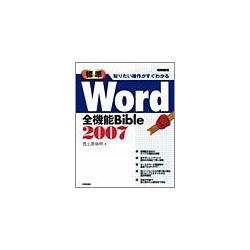 標準 Word2007全機能Bible―知りたい操作がすぐわかる [単行本]