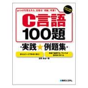 C言語100題実践例題集 [単行本]