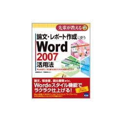 論文・レポート作成に使うWord2007活用法-Wordを真っ当に使うためのスタイル活用テクニック(先輩が教えるseries 11) [単行本]
