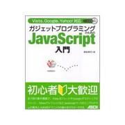 Vista、Google、Yahoo!対応 ガジェットプログラミングのためのJavaScript入門 [単行本]