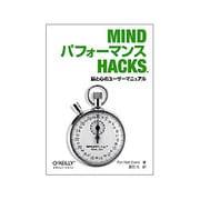 MindパフォーマンスHacks―脳と心のユーザーマニュアル [単行本]