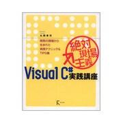 絶対現場主義Visual C#実践講座―開発の現場から生まれた実践テクニック&TIPS集 [単行本]