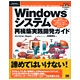 Windowsシステム再構築実践開発ガイド―COM/DCOMシステムを.NETエンタープライズサービスで再生する(Programmer's SELECTION―Microsoft.net Development Series) [単行本]