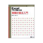 Excelで学ぶ理論と技術 実験計画法入門(Excel技術実践ゼミ) [単行本]