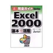 完全ガイドExcel 2000基本+活用―powered by Z式マスター [単行本]