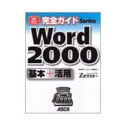 完全ガイドWord 2000基本+活用―powered by Z式マスター [単行本]