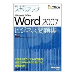 セミナーテキストスキルアップ Microsoft Office Word 2007ビジネス問題集 [単行本]