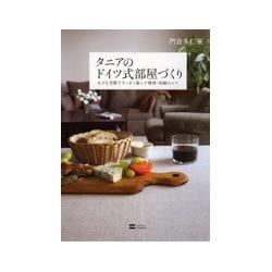 タニアのドイツ式部屋づくり―小さな空間ですっきり暮らす整理・収納のコツ [単行本]