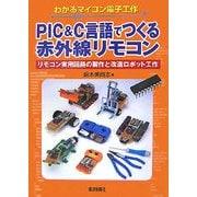 PIC&C言語でつくる赤外線リモコン―リモコン実用回路の製作と改造ロボット工作(わかるマイコン電子工作) [単行本]