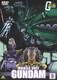 機動戦士ガンダム 9 [DVD]