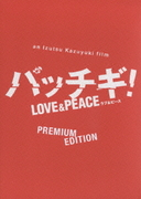 パッチギ!LOVE&PEACE プレミアム・エディション