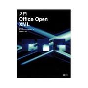 入門Office Open XML [単行本]