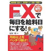 FX(外国為替証拠金取引)で毎日を給料日にする!―為替相場の基本から、高収益を上げる儲けの極意まで [単行本]