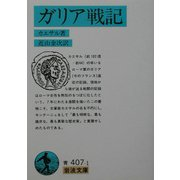 ガリア戦記 改版 (岩波文庫) [文庫]