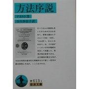 方法序説(岩波文庫) [文庫]