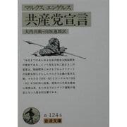 マルクス・エンゲルス 共産党宣言(岩波文庫) [文庫]