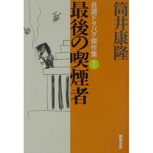 最後の喫煙者―自選ドタバタ傑作集〈1〉(新潮文庫) [文庫]