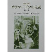 カラマーゾフの兄弟〈第1巻〉 改版 (岩波文庫) [文庫]