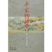 平家物語〈3〉(岩波文庫) [文庫]