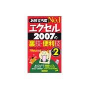 お役立ち度No.1 エクセル2007の裏技・便利技〈Part2〉 [単行本]