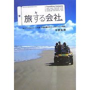 旅する会社―(株)デジタルステージ代表平野友康のすごいソフトウェア開発 [単行本]