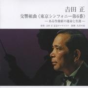 吉田正:交響組曲≪東京シンフォニー第6番≫ -ある作家の運命と生涯-