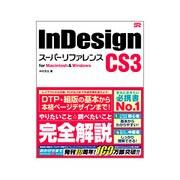 InDesign CS3スーパーリファレンスfor Macintosh & Windows [単行本]