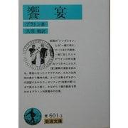 饗宴 改版 (岩波文庫) [文庫]