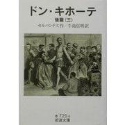 ドン・キホーテ〈後篇3〉(岩波文庫) [文庫]