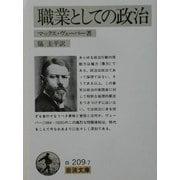 職業としての政治(岩波文庫) [文庫]