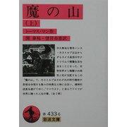 魔の山〈上〉 改版 (岩波文庫) [文庫]