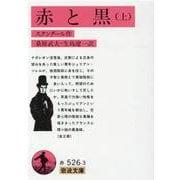 赤と黒〈上〉(岩波文庫) [文庫]