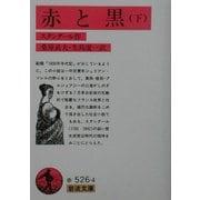 赤と黒〈下〉(岩波文庫) [文庫]