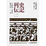 史記列伝 1(岩波文庫 青 214-1) [文庫]