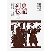 史記列伝 2(岩波文庫 青 214-2) [文庫]
