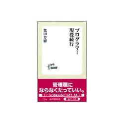 プログラマー現役続行(技評SE新書) [単行本]