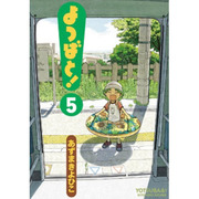 よつばと! 5(電撃コミックス) [コミック]