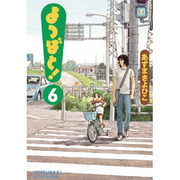よつばと!6(電撃コミックス) [コミック]