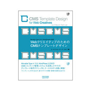 WebクリエイティブのためのCMSテンプレートデザイン(Web Designing BOOKS) [単行本]
